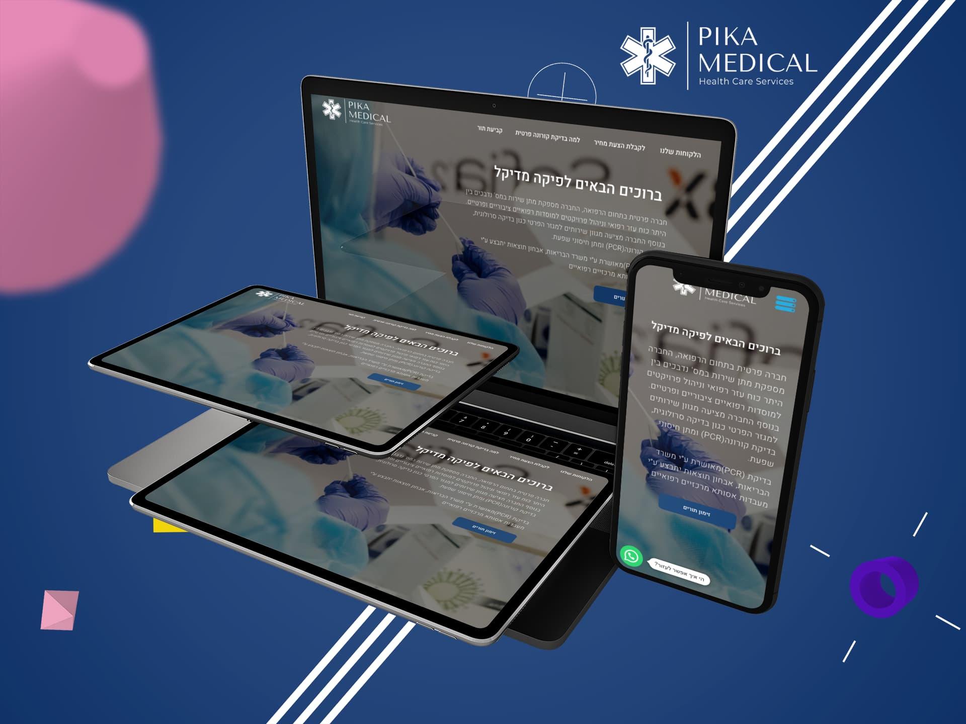 Picture of חברה פרטית בתחום הרפואה פיקה מדיקל